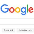 検索エンジン「Google」にコメント機能を追加へ 匿名投稿は不可