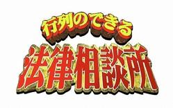 10月8日「行列のできる法律相談所2時間SP」(日本テレビ系)に櫻井翔が出演/(C)NTV