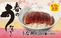 松屋「うな丼」発売、「土用の丑の日」に先立ち登場