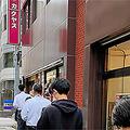 メールアドレスの登録だけで購入が簡単な「Go To Eat キャンペーン Tokyo」のプレミアム付き食事券