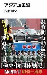 【近藤 大介】伝説のスクープ記者が明かす台湾、中国、東アジアの「裏面史」 米中覇権争いに揺れるアジアの真実とは