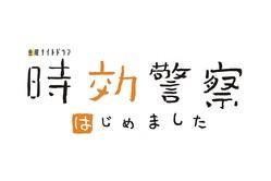 """『時効警察はじめました』が""""配信オリジナル版""""となって登場!三木聡監督らが書き下ろしたシーンも"""