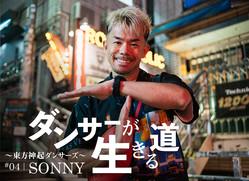 """東方神起を日本デビュー時から支えてきたダンサー・SONNYが伝える""""世界を繋ぐコミュニケーション""""のダンス"""