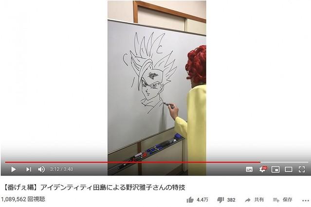 ラストに爆笑!適当に書いた線があの漫画キャラに 野沢雅子芸人・アイデンティティ田島の特技動画が「天才!」と話題