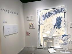 """『ドラえもん50周年展』開催!""""ひみつ道具""""の初登場シーンの原画など、142枚を展示"""