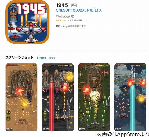 【1945】松本人志 ハマったゲーム告白、超絶テクも披露