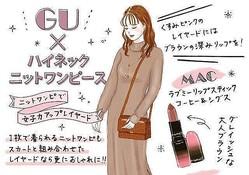 GUのくすみピンクニットワンピが可愛すぎる♡レイヤードでもっとおしゃれに女子力アップ!