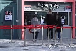 ソウル市内の病院に設けられたインフルエンザ予防接種の窓口=28日、ソウル(聯合ニュース)