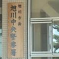 警察署のドアガラスに頭突きしてヒビを入れたか 北海道で50歳男を逮捕