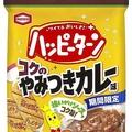 ハッピーターン「カレー味」登場