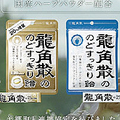 龍角散は2013年11月10日から、秋田県知事の佐竹敬久氏と俳優の香川照之氏を起用した「龍角散のどすっきり飴」新テレビCM「カミツレ畑」篇を全国で放映開始する。(写真は、新CMの1コマ。提供:龍角散)