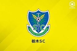 栃木、FW大黒将志との契約解除を発表…昨季は29試合に出場
