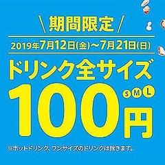 円 100 ケンタッキー ドリンク ケンタッキーで「ドリンク全サイズ100円」キャンペーン!プラス50円で「フレーバーレモネード」も対象 [えん食べ]