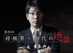 音をあげない。でも力を入れすぎない。常に自然体。 棋士・豊島将之  28歳。