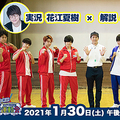 花江夏樹や小野賢章が出演「声優運動会」BSフジで1月30日に放送