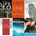 イーロン・マスク氏が薦める「必読の11冊」を紹介 「LIFE3.0」など