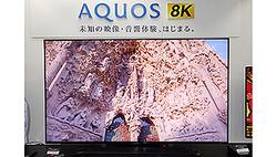 8Kチューナーを内蔵した80型の「AQUOS 8K 8T-C80AX1」