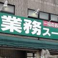業務スーパーが平成最後の総力祭