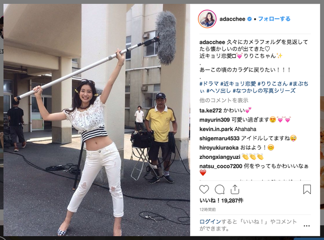 足立 梨花 instagram