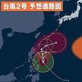 台風2号 週末にゲリラ豪雨も?