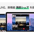 スマホの「LINE」でPC画面を共有できる「画面シェア」機能が提供開始