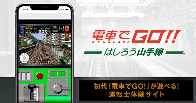 懐かしの初代「電車でGO!」がスマホでプレイ可能に! 12月発売の最新作『電車でGO!! はしろう山手線』に期待高まる