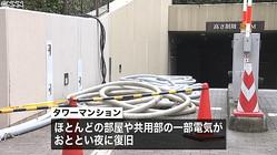 武蔵小杉タワーマンション、電気が一部復旧