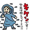 「台風中継」「猛暑中継」は必要?