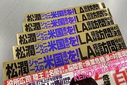 松潤 ジャニーさん聖地LAへ!美 少年ライブに極秘帯同の理由