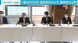 河井陣営への1億5千万円 党内からも説明求める声