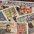 大手メディアは忖度ばかり TOKIOの謝罪会見に感じた違和感