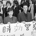 『時効警察』の高視聴率を支えるオダギリジョー(左から3人目)、麻生久美子、吉岡里帆ら出演陣