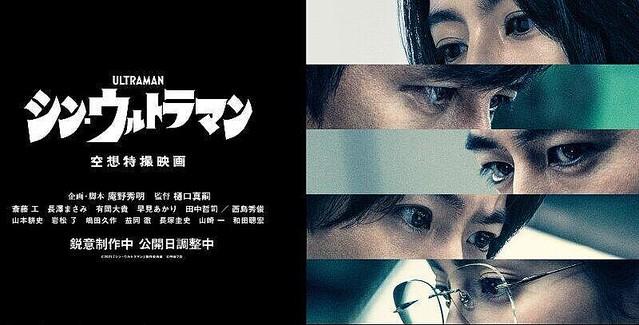 [画像] 庵野秀明氏 「現場出禁」報道、制作会社が否定 「悪意の憶測による記事が出ることは遺憾」