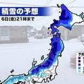 冬型の気圧配置が強まる 日本海側では6日にかけて大雪・吹雪に警戒