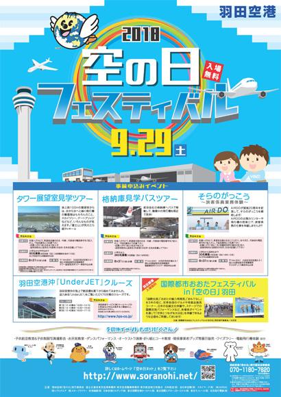 羽田 空の日2018】9月29日は羽田空港や旧整備地区、東京モノレールで ...