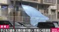 福岡・鹿児島で子ども3人の遺体を発見 父親には過去5年で4回児相から通告