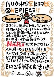 尾田栄一郎さんのコメントも!Netflixオリジナルシリーズ『ONE PIECE ...