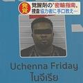 「こう隠せ」指南相手がおとり捜査の協力者 タイ警察が覚醒剤所持の2人逮捕