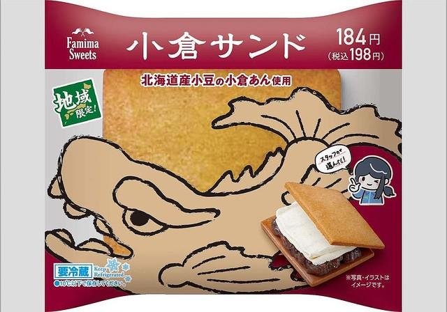 ファミマ、のけぞるおいしさの「小倉サンド」を東海・北陸限定で発売