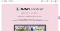 NHK Hybridcast動画配信が新方式に、ソニーや東芝など対応状況を公表