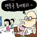 """日本でいう""""老害""""?イギリスBBCが注目した意外な韓国語「コンデ」とは"""