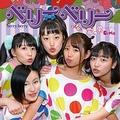 愛の葉Girls8thシングルCD「ベリーベリー」