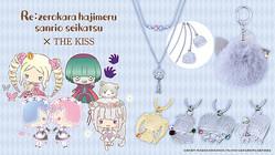 「Re:ゼロから始めるサンリオ生活」コラボアクセサリー、本日12/2から受注販売開始!