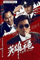 27日、ジョン・ウー監督の80年代の人気映画「男たちの挽歌(ばんか)」が、香港でドラマ化される可能性が見えてきた。