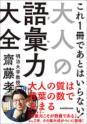 齋藤孝『大人の語彙力大全』(KADOKAWA)