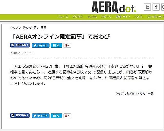 db019 80 5f054554 8e2c25ee - 【雑誌】杉田水脈議員の顔を「幸せに縁がない」 「AERA」が記事炎上で謝罪