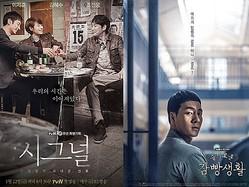 """『ボイス』や『シグナル』も…韓国ドラマの""""シーズン化""""が急増しているワケ"""