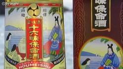 宇賀なつみアナ、プライベートで訪問!坂本龍馬、ペリーも飲んだという「命を保つ酒」