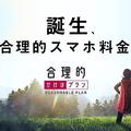 日本通信が「合理的な携帯料金プラン」を発表 アプリ不要で音声通話定額に