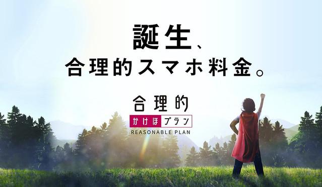 格安SIMで通話定額を実現、日本通信が『合理的』料金プラン発表